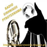 logo ραδιοφωνικού σταθμού Ράδιο Ειρηνικός-Πυροτέχνημα