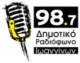 logo ραδιοφωνικού σταθμού Δημοτικό Ραδιόφωνο Ιωαννίνων
