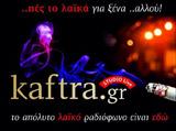 logo ραδιοφωνικού σταθμού Kaftra.gr