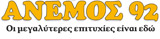 logo ραδιοφωνικού σταθμού Ανεμος