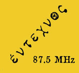 logo ραδιοφωνικού σταθμού Έντεχνος FM