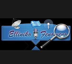logo ραδιοφωνικού σταθμού Ελληνικό Φαινόμενο