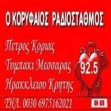 logo ραδιοφωνικού σταθμού Κορυφαίος