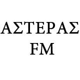 logo ραδιοφωνικού σταθμού ASTERAS FM