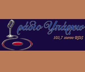 logo ραδιοφωνικού σταθμού Ράδιο Υπάρχω