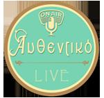 logo ραδιοφωνικού σταθμού Αυθεντικό web Radio