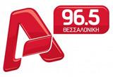 logo ραδιοφωνικού σταθμού Alpha