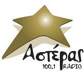 logo ραδιοφωνικού σταθμού Αστέρας Ράδιο