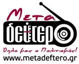 logo ραδιοφωνικού σταθμού Μεταδεύτερο