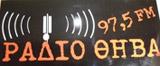 logo ραδιοφωνικού σταθμού ΡΑΔΙΟ ΘΗΒΑ