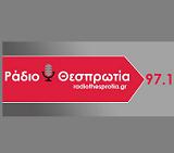 logo ραδιοφωνικού σταθμού Ράδιο Θεσπρωτία