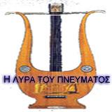 logo ραδιοφωνικού σταθμού Ράδιο Πατρίου Εορτολογίου