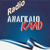 logo ραδιοφωνικού σταθμού Radio Anagaio Kalo