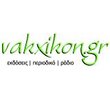 logo ραδιοφωνικού σταθμού Vakxikon Radio