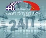 logo ραδιοφωνικού σταθμού Greece-China Radio