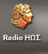 logo ραδιοφωνικού σταθμού Ράδιο  ΗΩΣ