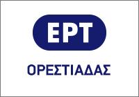 logo ραδιοφωνικού σταθμού ΕΡΤ Ορεστιάδας