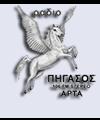 logo ραδιοφωνικού σταθμού Πήγασος Άρτα