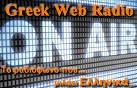 logo ραδιοφωνικού σταθμού Greek Web Radio