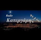 logo ραδιοφωνικού σταθμού Ράδιο Κατεργάρης