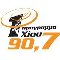 logo ραδιοφωνικού σταθμού Πρώτο Πρόγραμμα Χίου