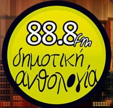 logo ραδιοφωνικού σταθμού Δημοτική Ανθολογία