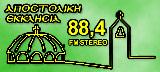 logo ραδιοφωνικού σταθμού Ι. Μητρ. Πατρών