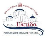 logo ραδιοφωνικού σταθμού Ράδιο Ελπίδα