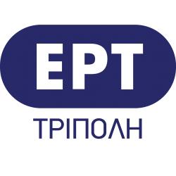 logo ραδιοφωνικού σταθμού ΕΡΤ Τρίπολη