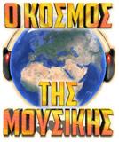 logo ραδιοφωνικού σταθμού Ο Κόσμος της Μουσικής