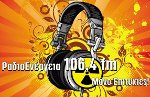 logo ραδιοφωνικού σταθμού Ράδιο Ενέργεια