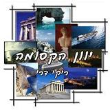 logo ραδιοφωνικού σταθμού Lovely Greek Radio