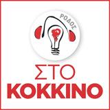 logo ραδιοφωνικού σταθμού Στο Κόκκινο