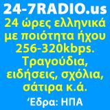 logo ραδιοφωνικού σταθμού 24-7 Radio.us