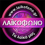 logo ραδιοφωνικού σταθμού Laikofono.gr