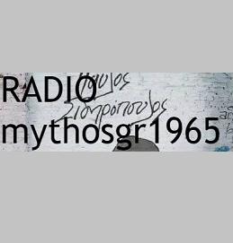 logo ραδιοφωνικού σταθμού Mythosgr 1965