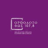 Ορθόδοξο Φως 107.8