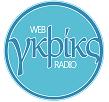 logo ραδιοφωνικού σταθμού Γκρικς Radio