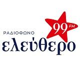 logo ραδιοφωνικού σταθμού Ελεύθερο Ραδιόφωνο