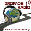 logo ραδιοφωνικού σταθμού Δρόμος Radio
