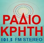 logo ραδιοφωνικού σταθμού Radio Κρητη