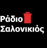 logo ραδιοφωνικού σταθμού Σαλονικιός Radio