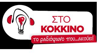 logo ραδιοφωνικού σταθμού 934 Sto Kokkino