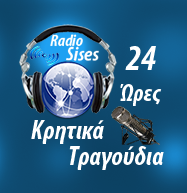 logo ραδιοφωνικού σταθμού Ράδιο Σίσες