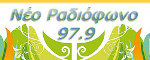 logo ραδιοφωνικού σταθμού Νέο Ραδιόφωνο