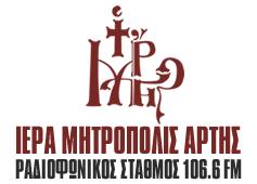 logo ραδιοφωνικού σταθμού Ιερά Μητρόπολις Άρτης