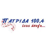logo ραδιοφωνικού σταθμού Πατρίδα