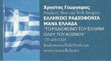 logo ραδιοφωνικού σταθμού Ελληνική Ραδιοφωνία Μάνα Ελλάδα