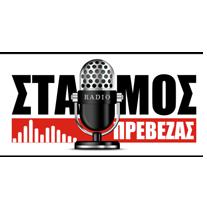 logo ραδιοφωνικού σταθμού Σταθμός Πρέβεζας