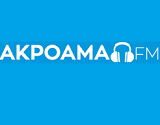 logo ραδιοφωνικού σταθμού Radio Ακρόαμα
